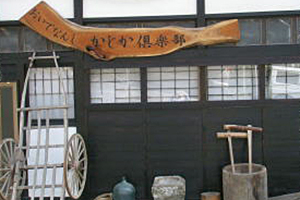 syukuhaku_kajika